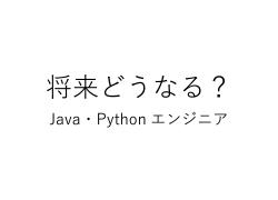 将来どうなる?Java・Pythonエンジニア